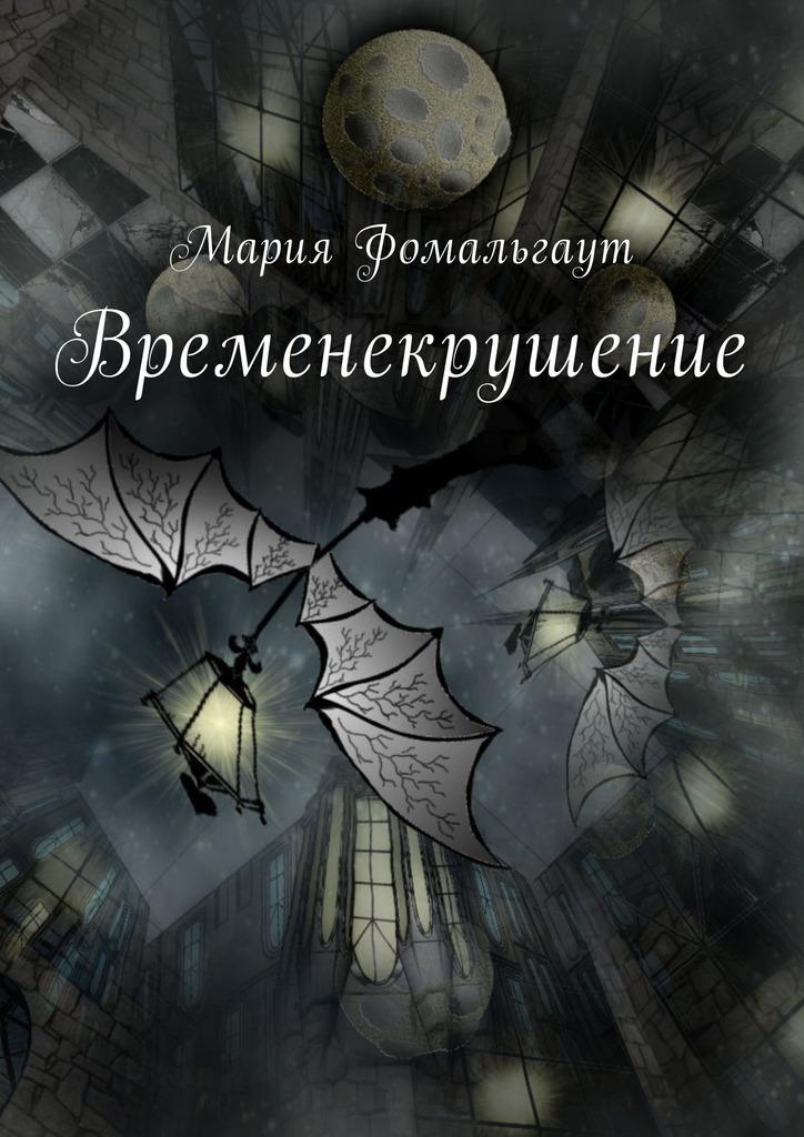 Мария Фомальгаут Временекрушение цена
