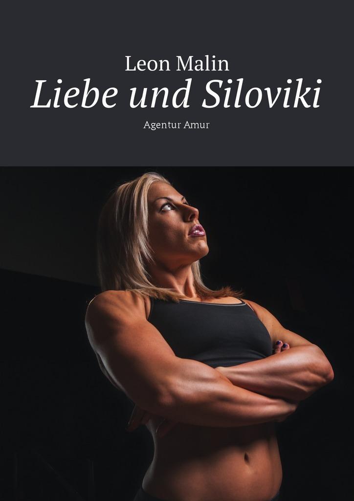 Leon Malin Liebe und Siloviki. Agentur Amur leon malin julia meine liebe wo bist du agentur amur isbn 9785449065360
