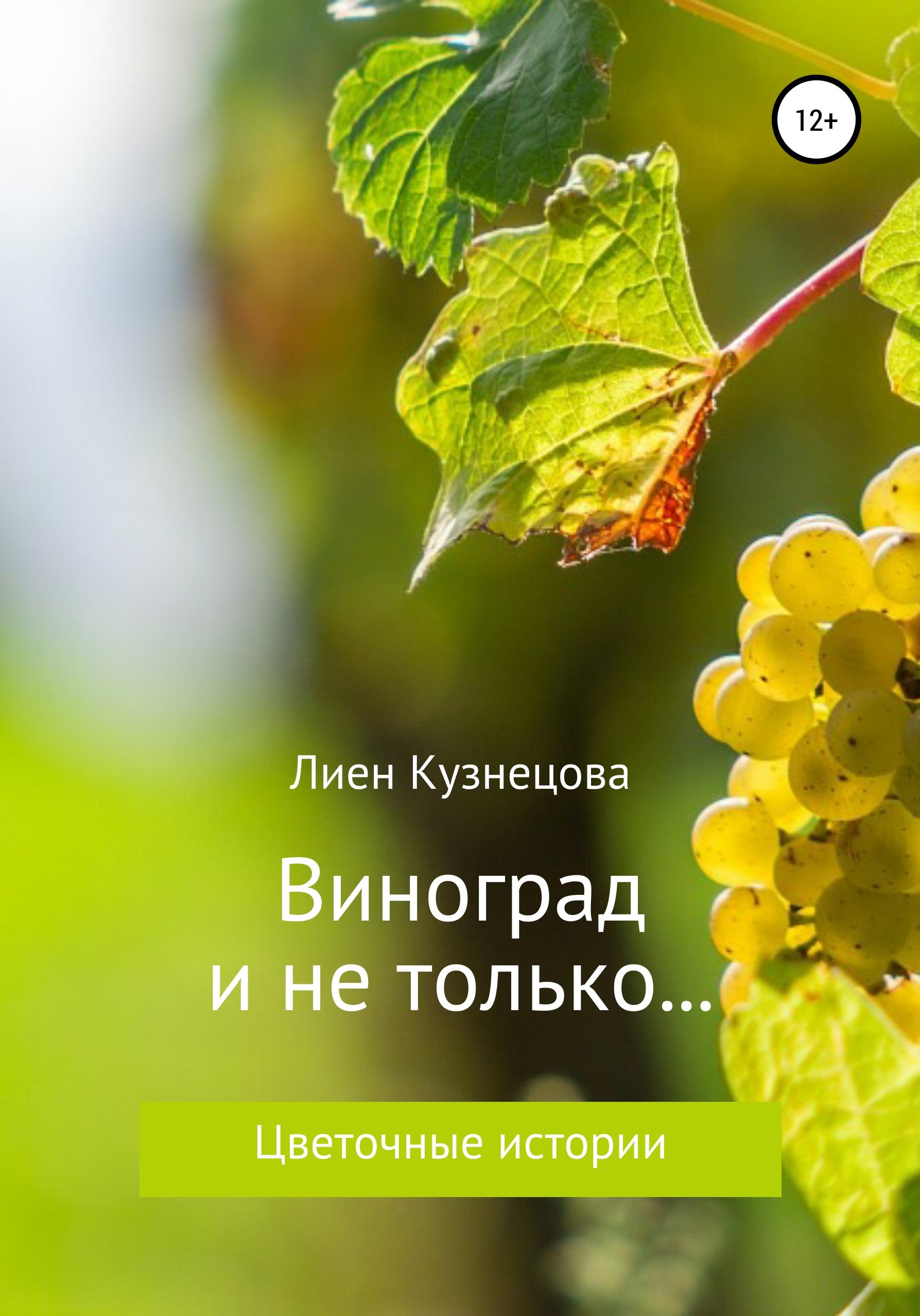 Лиен Кузнецова Цветочные истории. Виноград