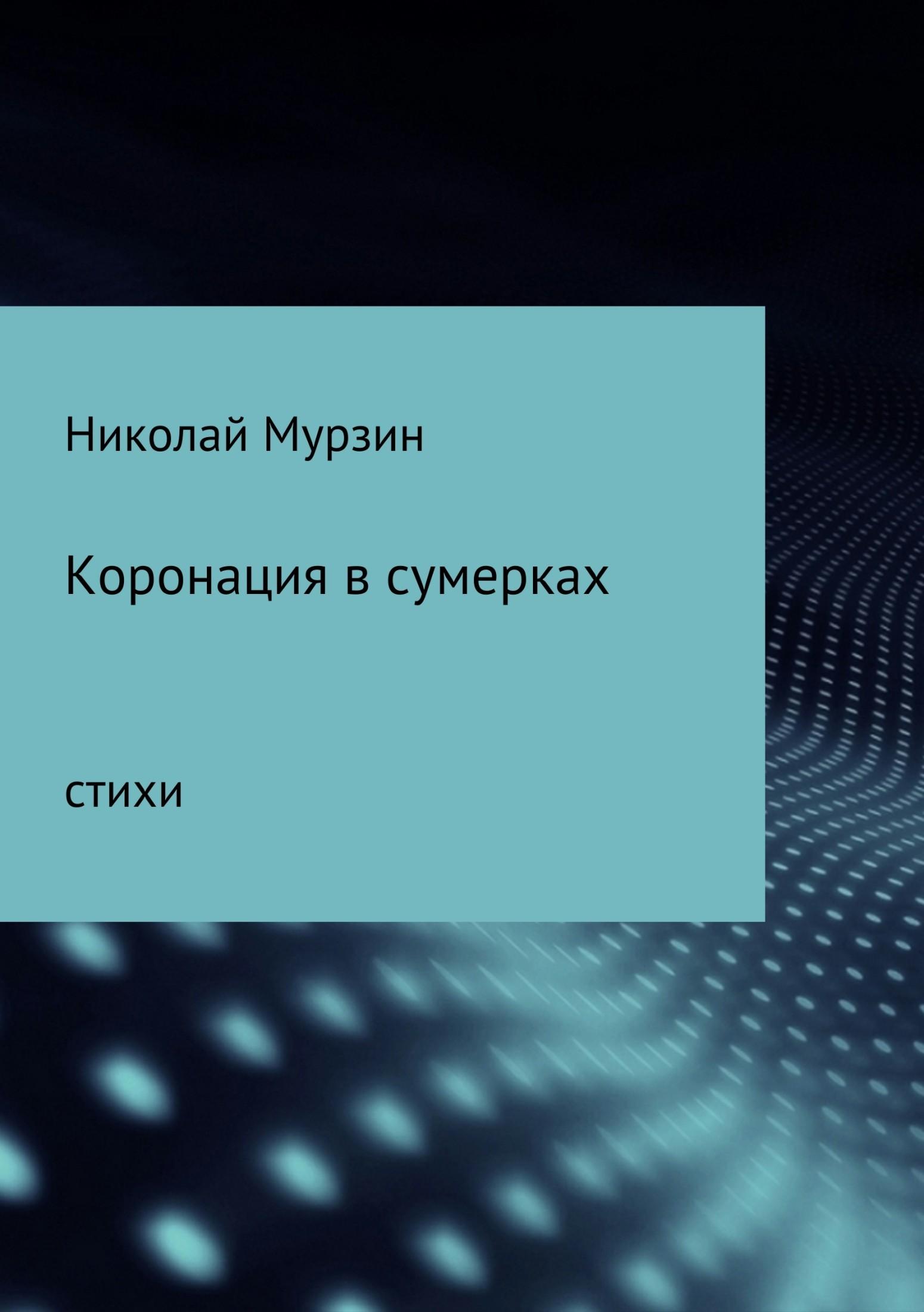 Николай Николаевич Мурзин Коронация в сумерках николай николаевич мурзин коронация в сумерках