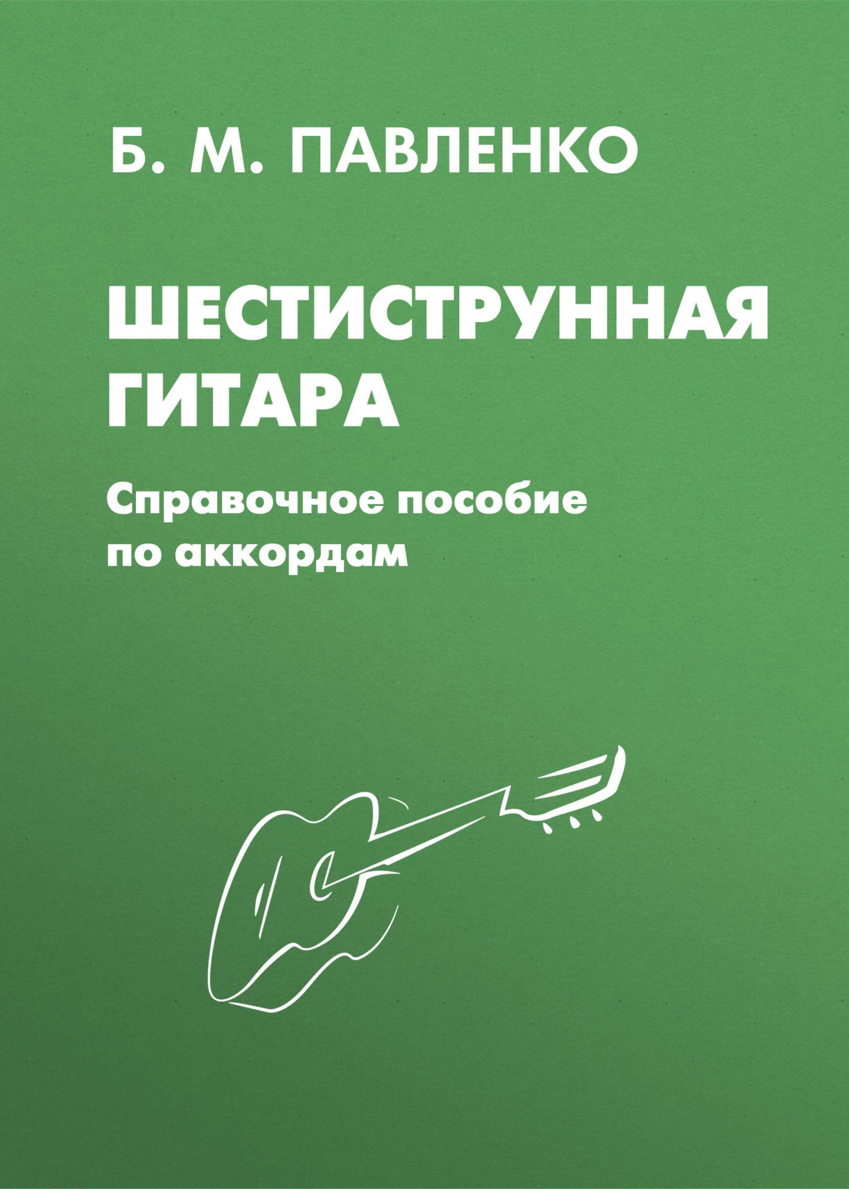 Б. М. Паленко гитара. Спраочное пособие по аккордам