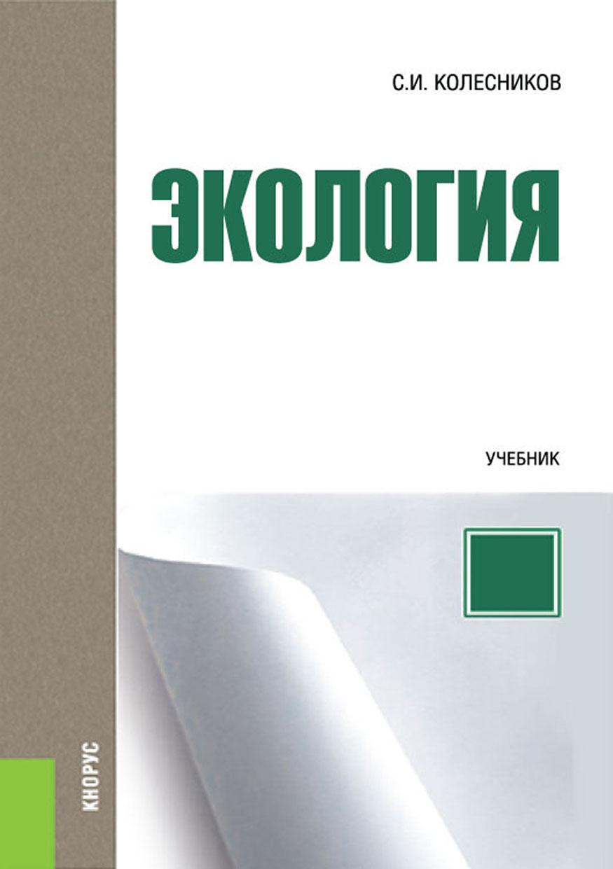 С. И. Колесников Экология экономика природопользования
