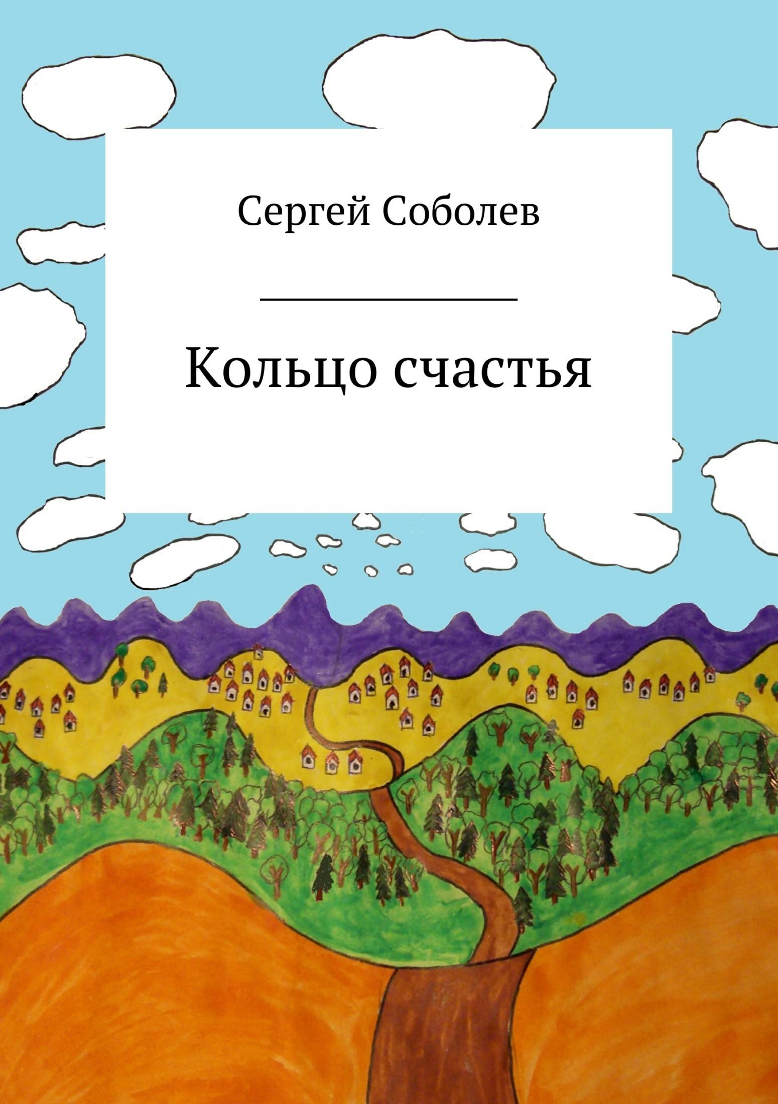 купить Сергей Владимирович Соболев Кольцо счастья дешево