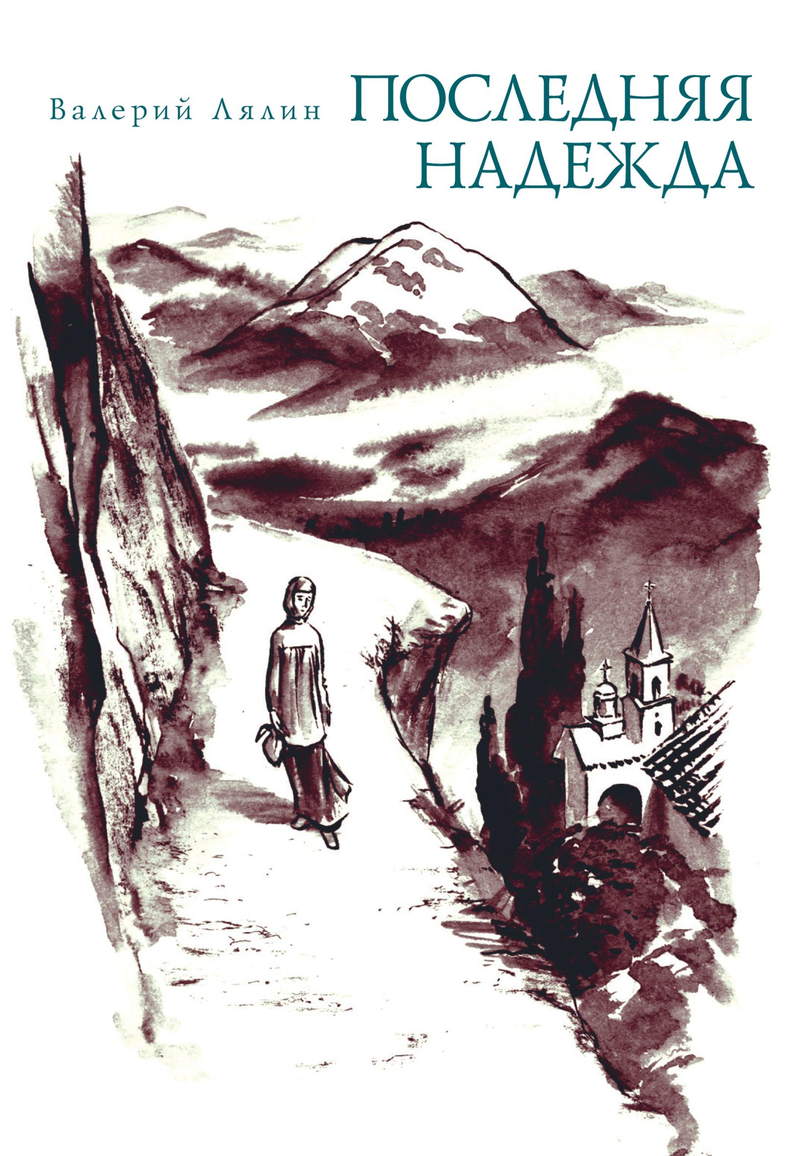Валерий Лялин Последняя надежда (сборник) валерий лялин последняя надежда сборник