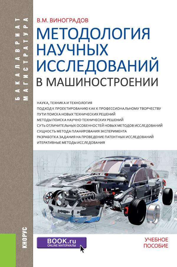 Виталий Михайлович Виноградов Методология научных исследований в машиностроении