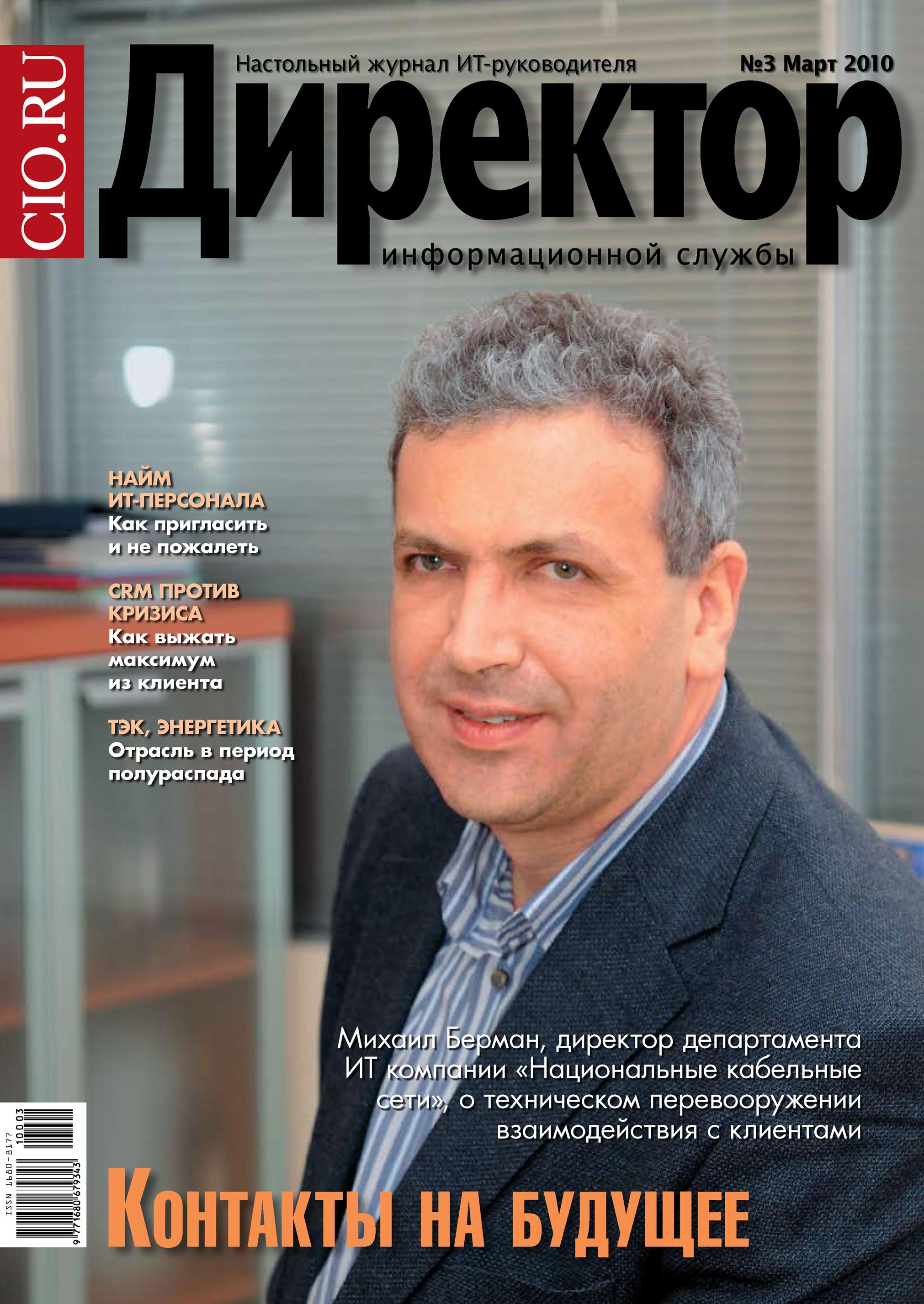 Директор информационной службы №03/2010