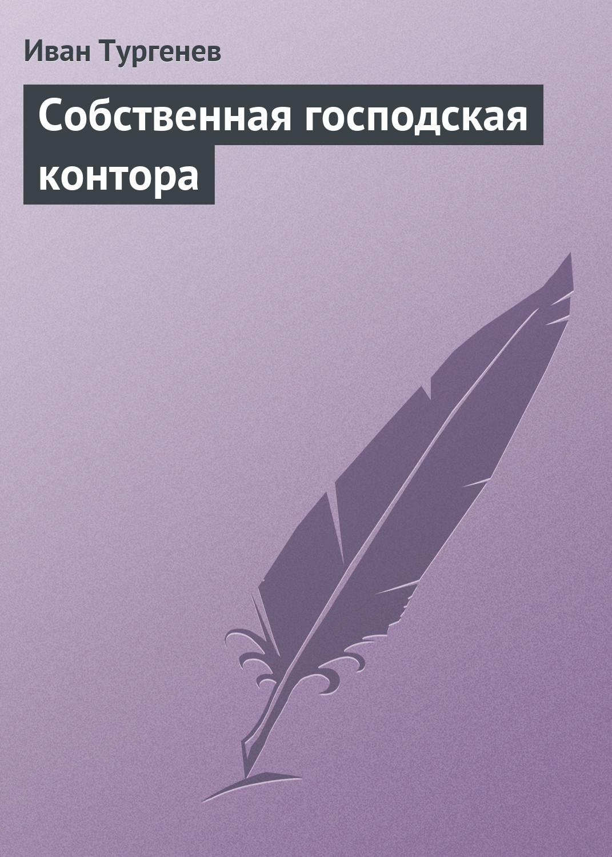 Иван Тургенев Собственная господская контора контора