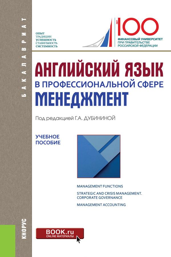 Коллектив авторов Английский язык в профессиональной сфере. Менеджмент