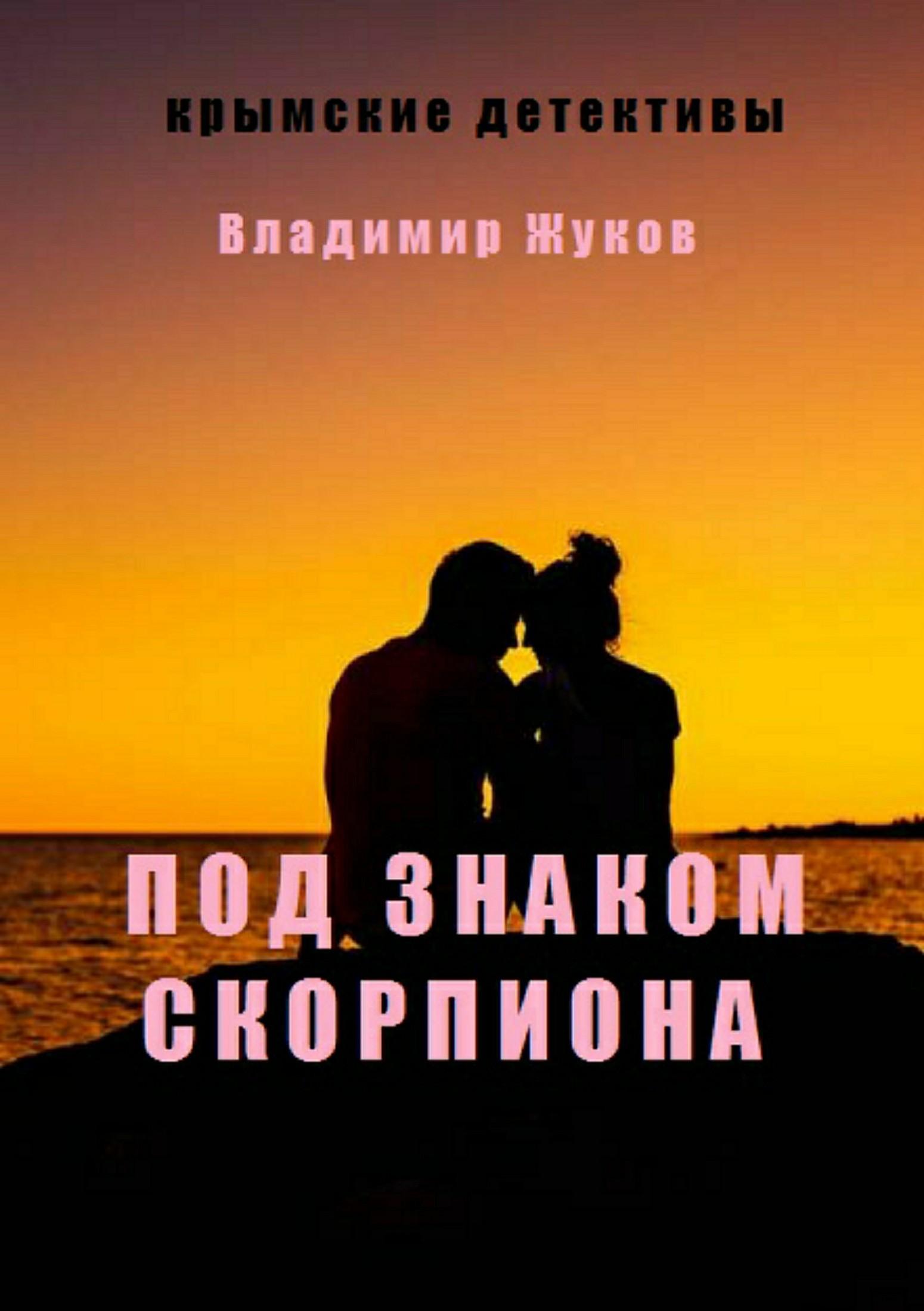 Владимир Александрович Жуков Под знаком скорпиона