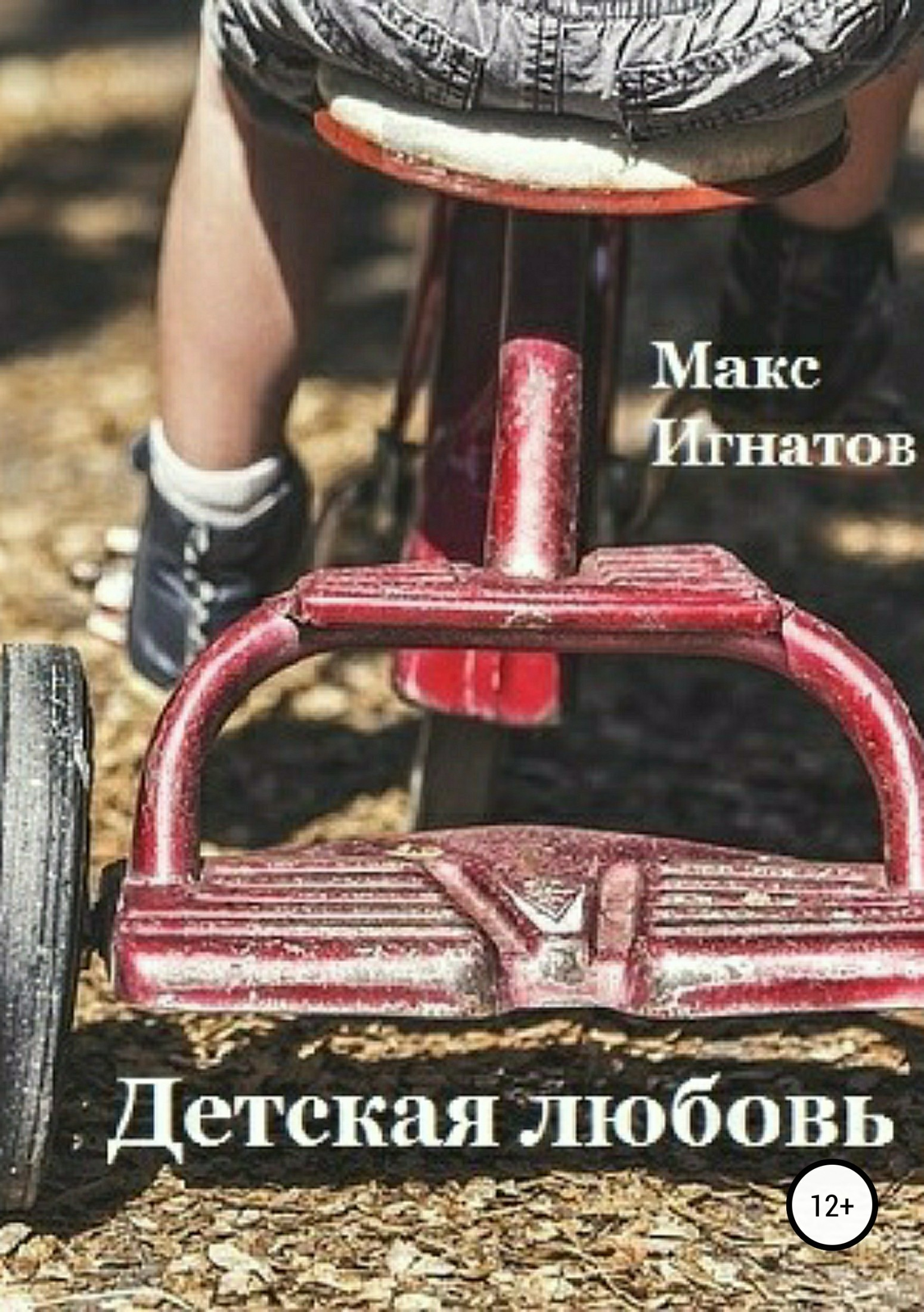 Макс Игнатов Детская любовь макс игнатов детская любовь