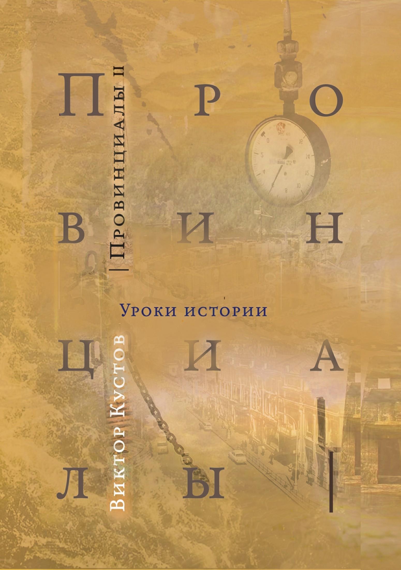 иктор Николаеич Кусто Проинциалы. Книга 2. Уроки истории