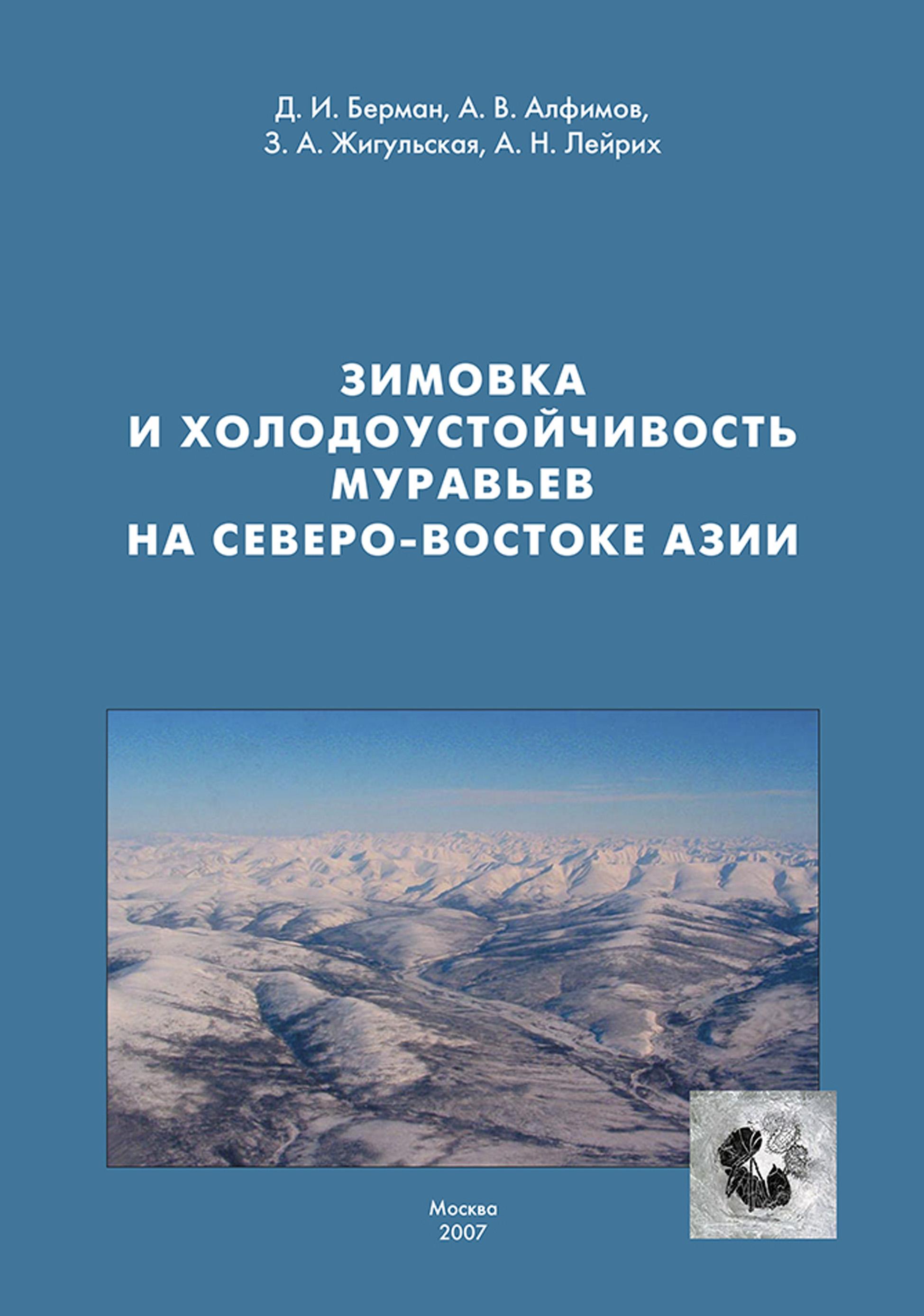 Д. И. Берман Зимовка и холодоустойчивость муравьев на северо-востоке Азии берман д и зимовка и холодоустойчивость муравьев на северо востоке азии
