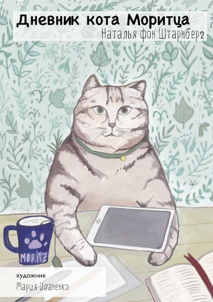 цена на Наталья фон Штарнберг Дневник кота Моритца
