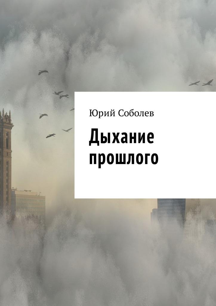Юрий Михайлович Соболев Дыхание прошлого цена в Москве и Питере