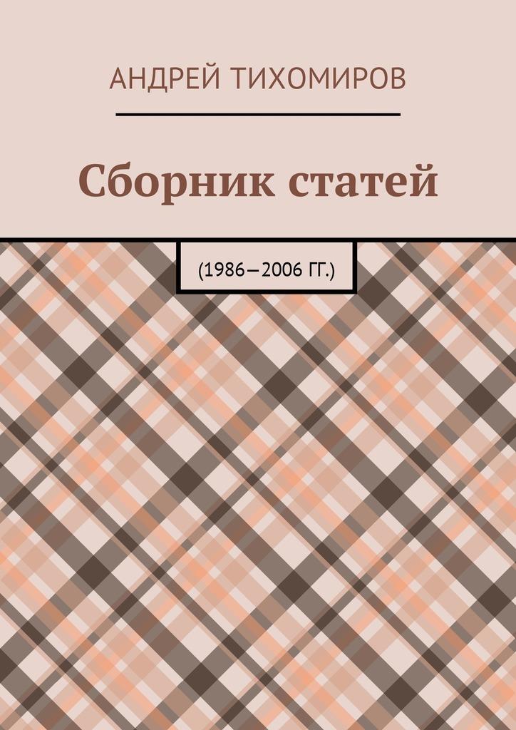 Андрей Евгеньевич Тихомиров Сборник статей. 1986—2006гг. цена и фото