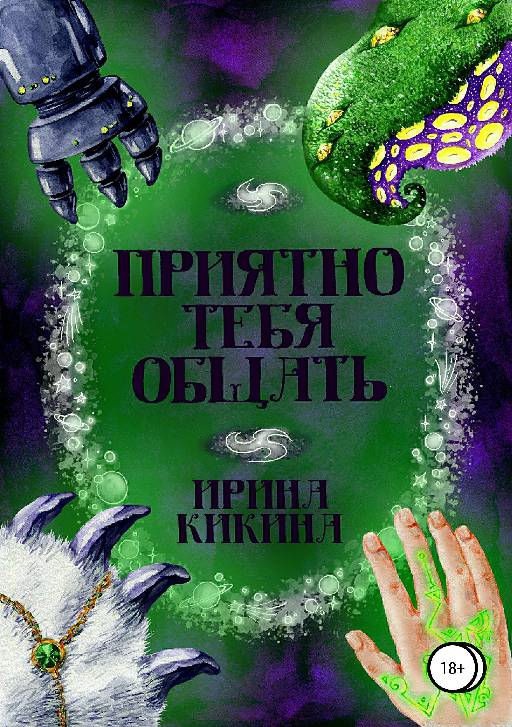 Ирина Евгеньевна Кикина Приятно тебя общать гурина ирина валерьевна ложечку за маму