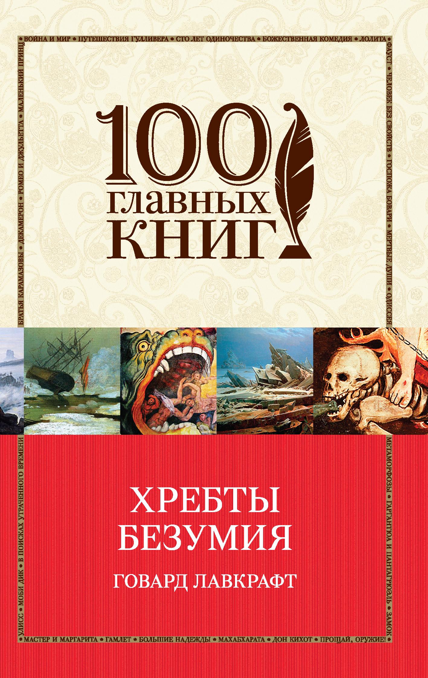 Говард Лавкрафт Хребты безумия (сборник) лавкрафт г хребты безумия
