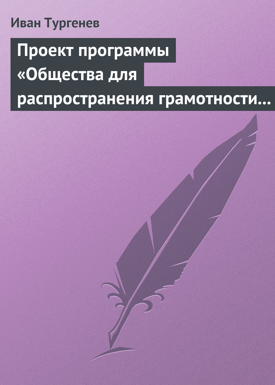 Иван Тургенев Проект программы «Общества для распространения грамотности и первоначального образования»