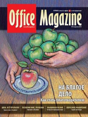 Отсутствует Office Magazine №4 (39) апрель 2010 все для офиса