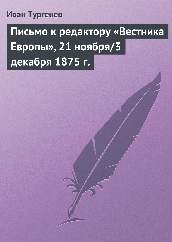 Иван Тургенев Письмо к редактору «Вестника Европы», 21 ноября/3 декабря 1875 г. цена