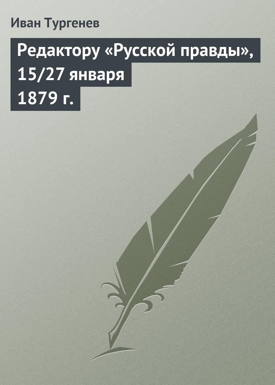 Иван Тургенев Редактору «Русской правды», 15/27 января 1879 г. иван тургенев месяц в деревне