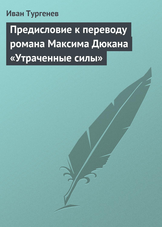 Иван Тургенев Предисловие к переводу романа Максима Дюкана «Утраченные силы»
