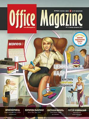 Office Magazine №1-2 (47) январь-февраль 2011