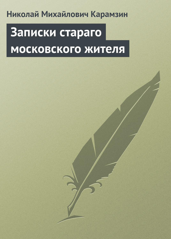Записки стараго московского жителя