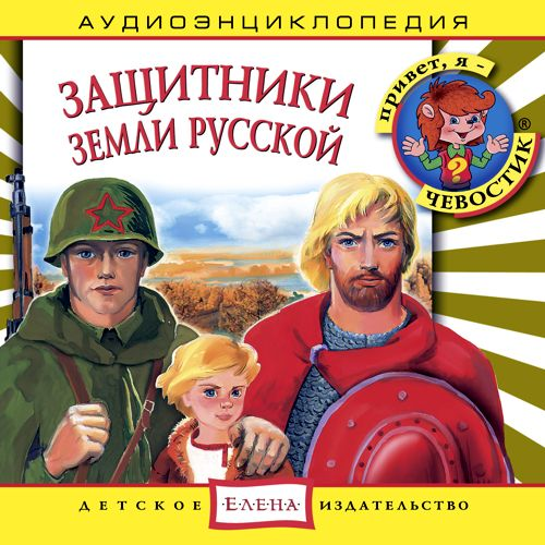 Детское издательсто Елена Защитники Земли Русской