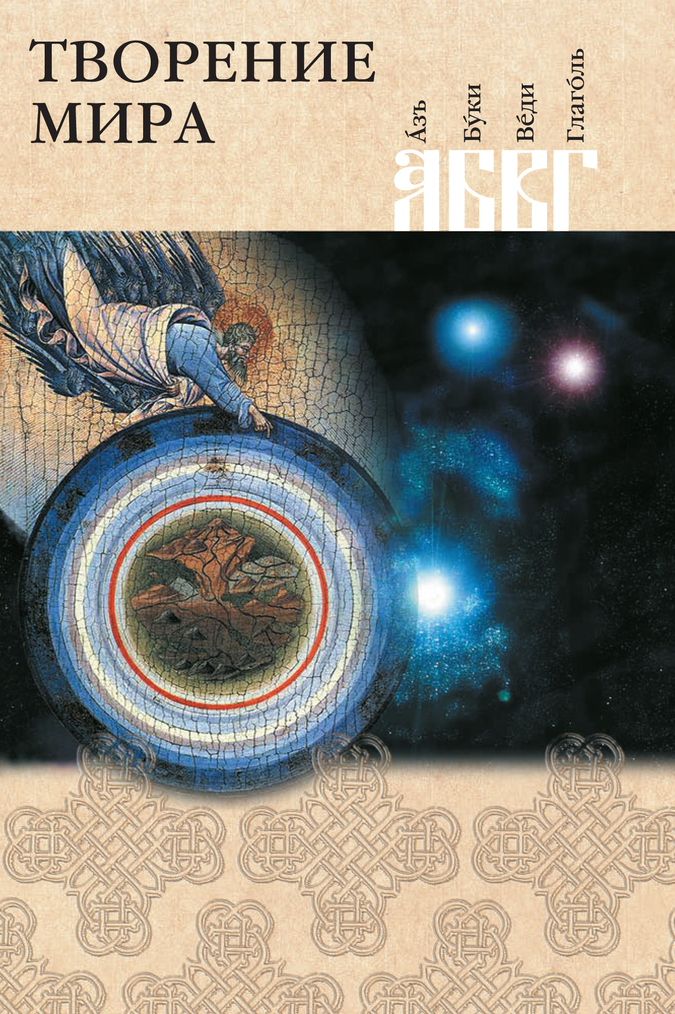 Отсутствует Творение мира сборник о боге – cпасителе мира