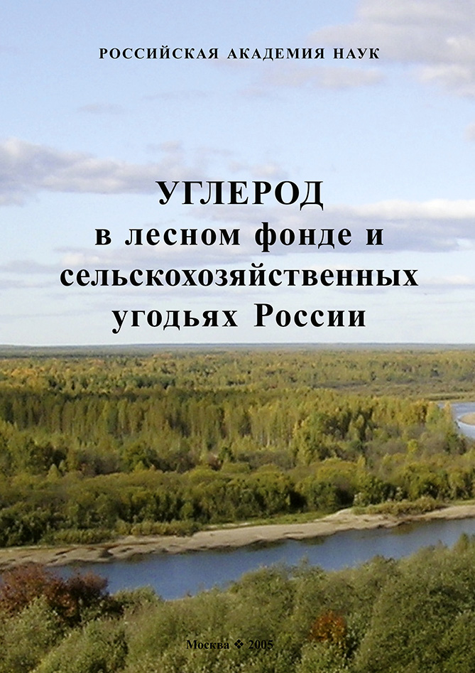 Д. Г. Замолодчиков Углерод в лесном фонде и сельскохозяйственных угодьях России цена