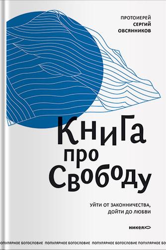протоиерей Сергий Овсянников Книга про свободу. Уйти от законничества, дойти до любви цена