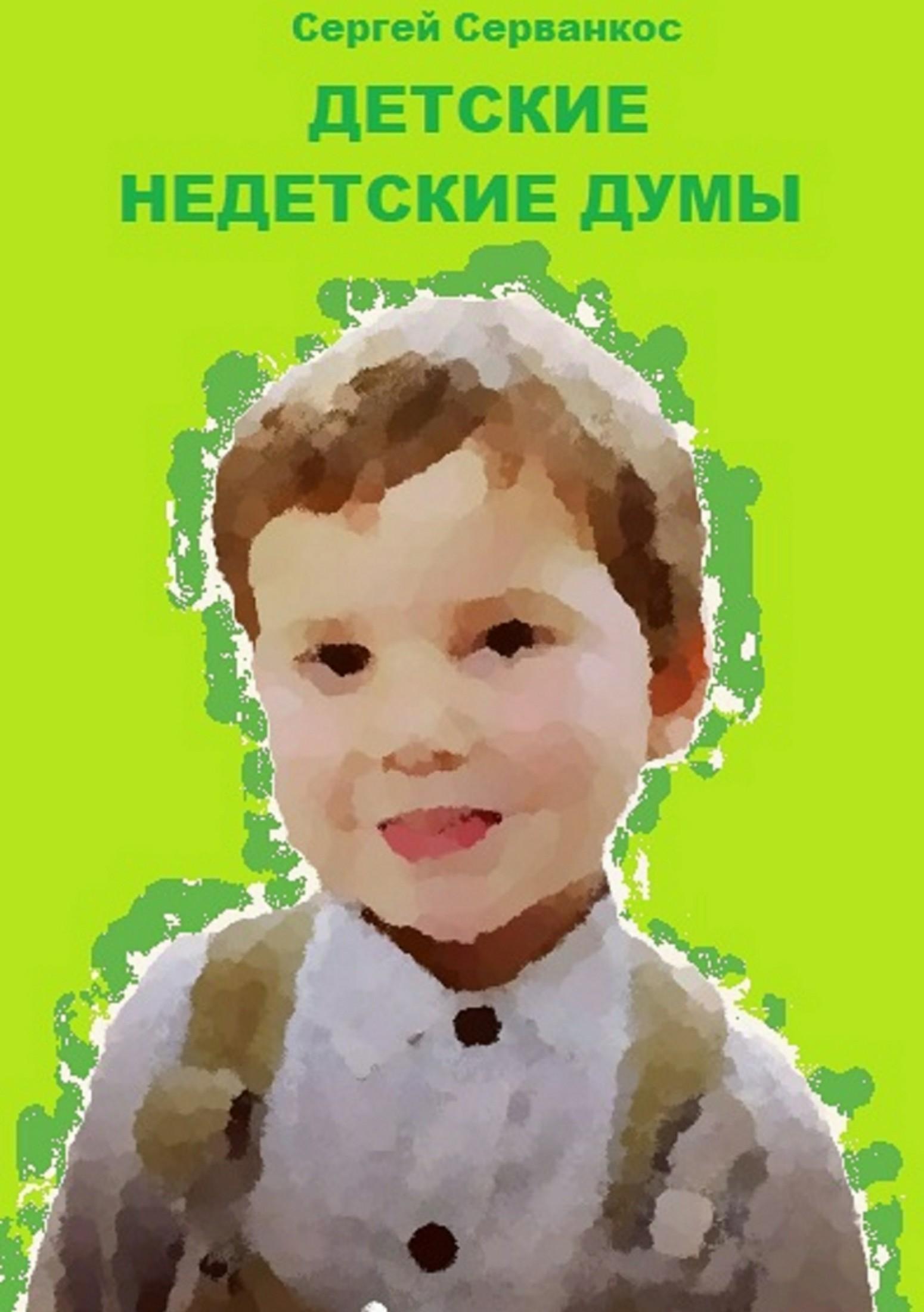 цены Сергей Иванович Серванкос Детские недетские думы