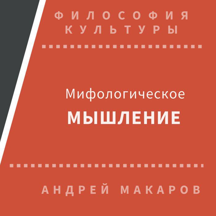 Андрей Макаров Мифологическое мышление все цены