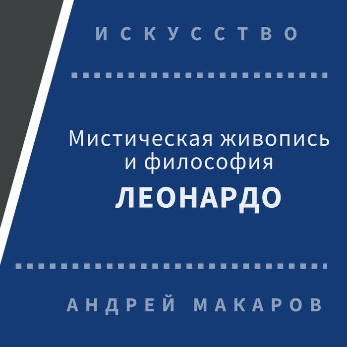 Андрей Макаров Мистическая живопись и философия Леонардо