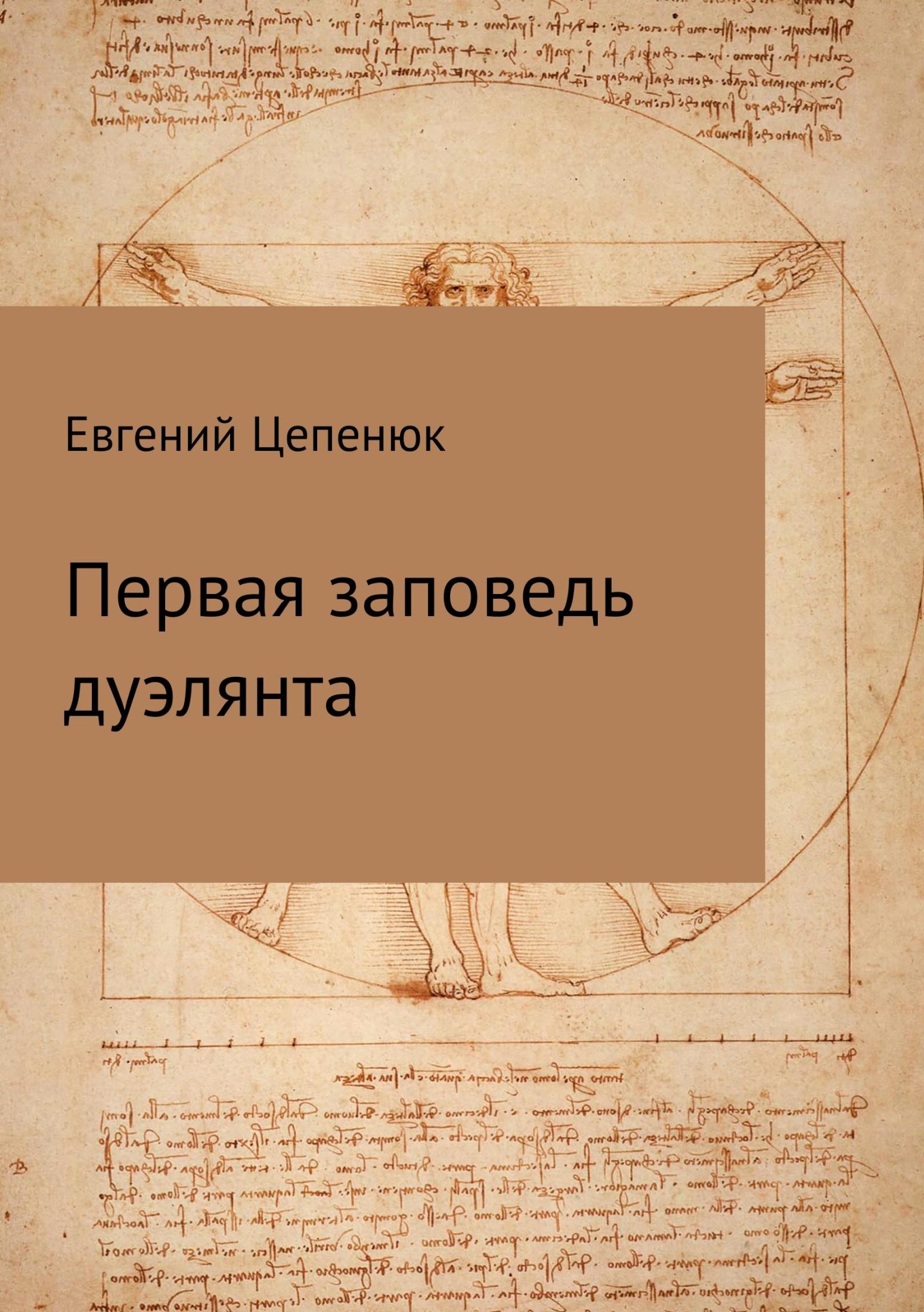 Евгений Павлович Цепенюк Первая заповедь дуэлянта