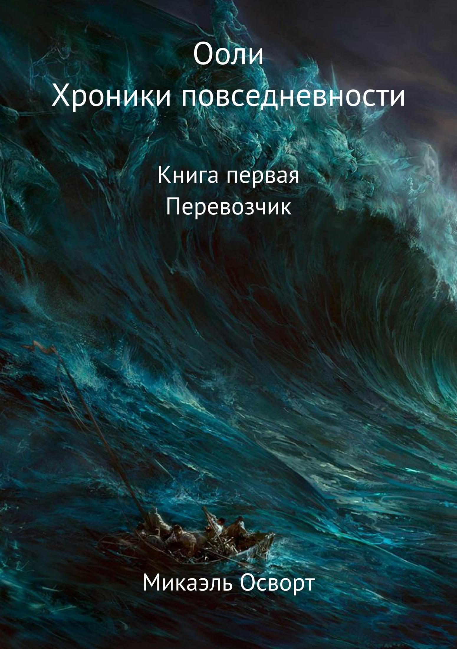Микаэль Осворт Ооли. Хроники повседневности. Книга первая. Перевозчик