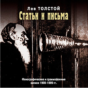 Лев Толстой Статьи и письма: фонографические и граммофонные записи 1908-1909 гг