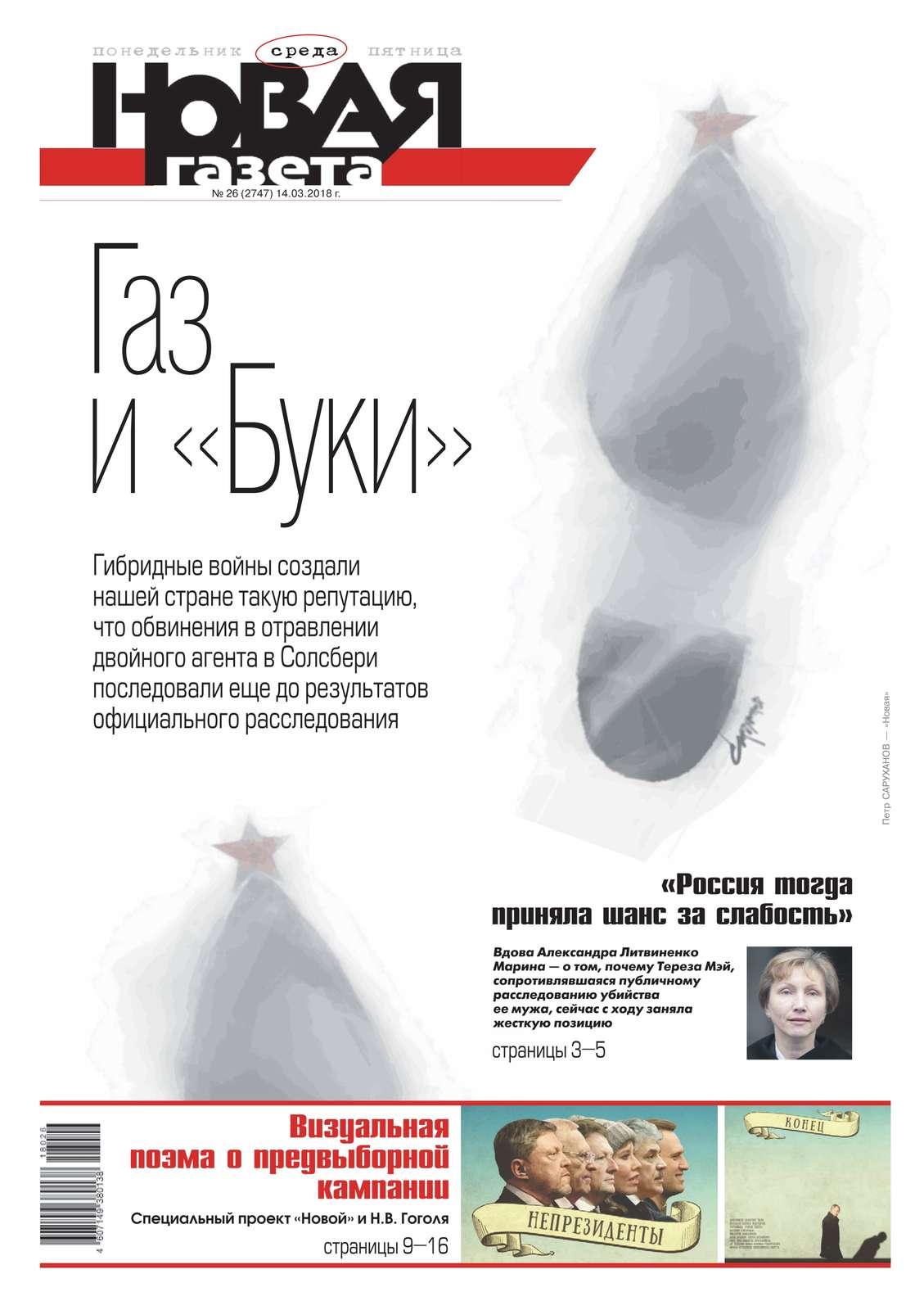 Редакция газеты Новая Газета Новая Газета 26-2018 редакция газеты новая газета новая газета 03 2018