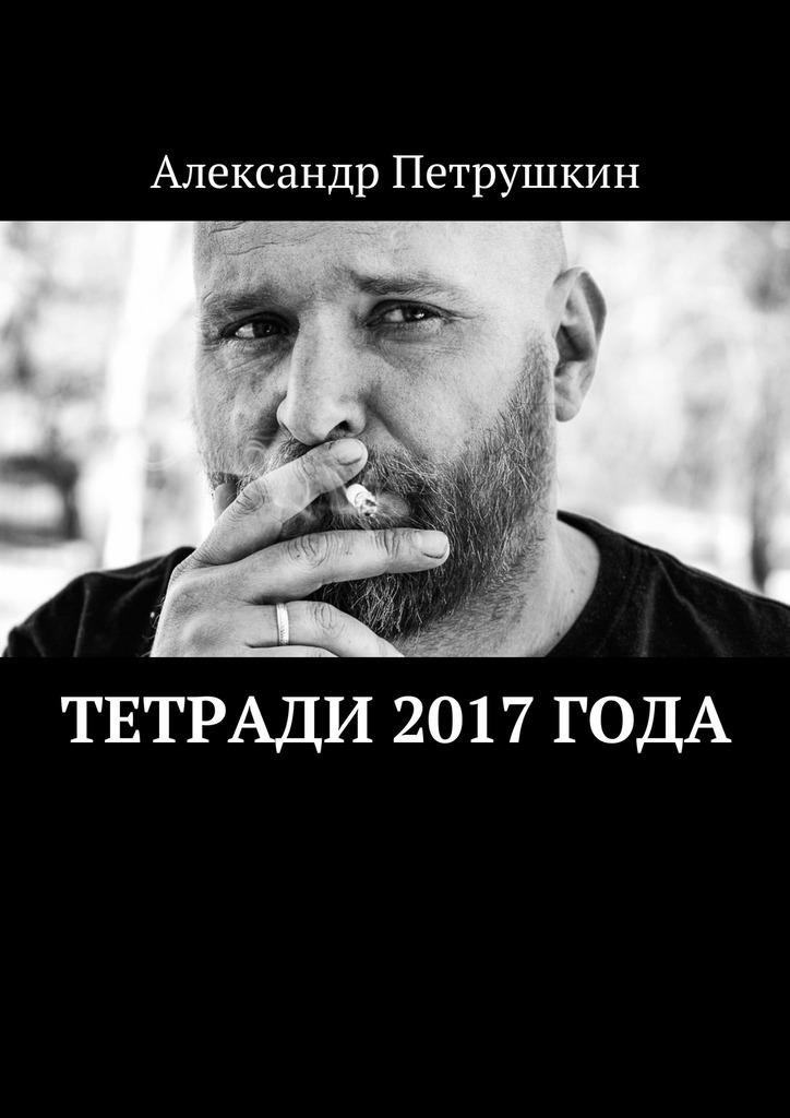 Фото - Александр Петрушкин Тетради 2017года александр петрушкин тетради 1999 2001годов