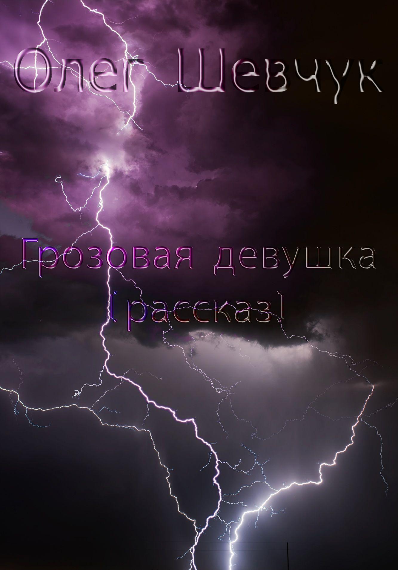 Фото - Олег Шевчук Грозовая девушка арт терапия сон в летнюю ночь карлсон х