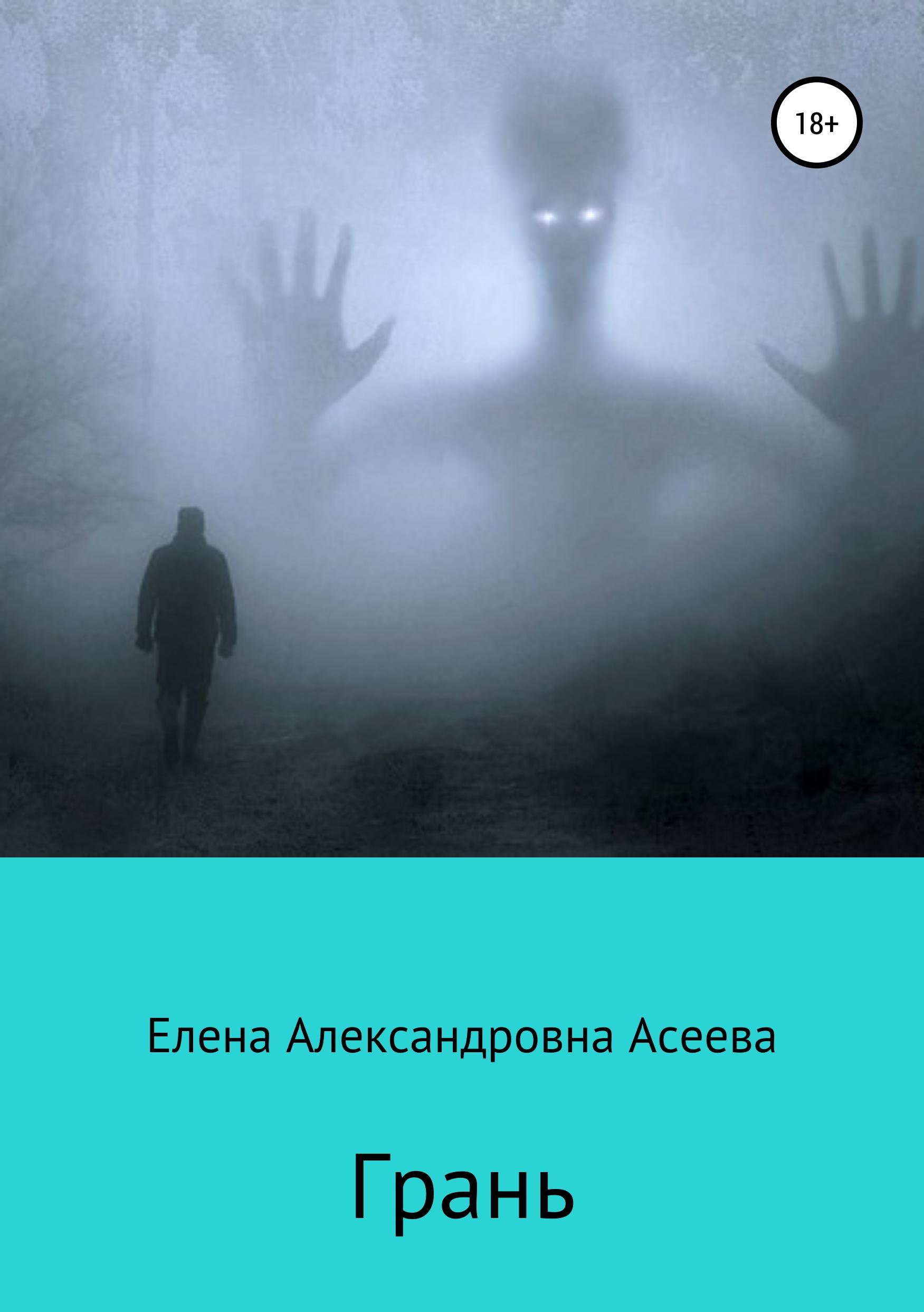Елена Александровна Асеева Грань елена александровна асеева коло жизни средина том второй