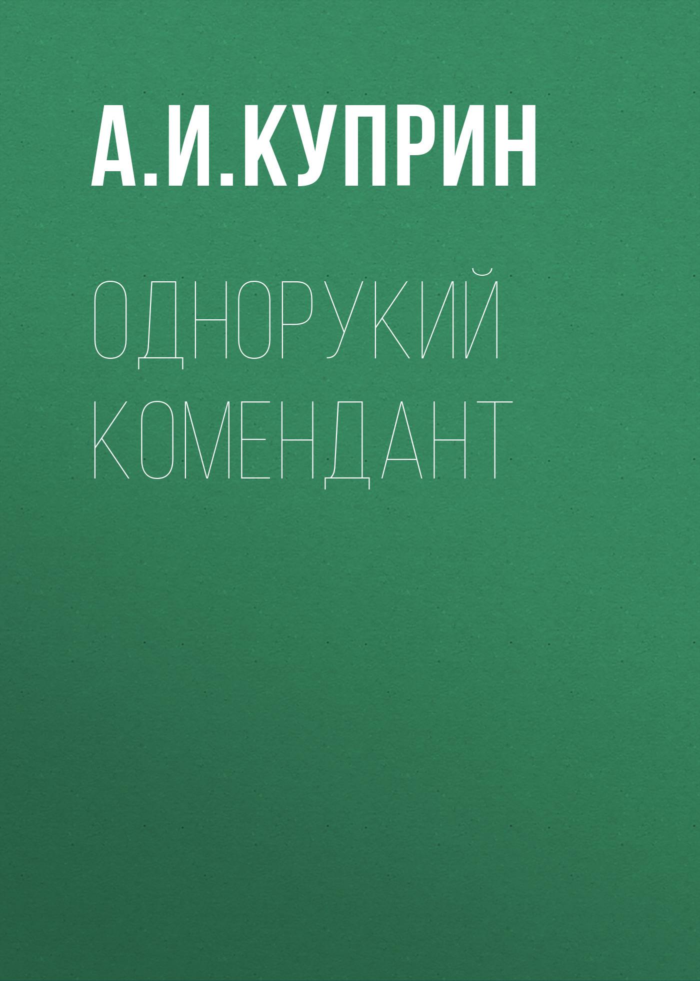 Александр Куприн Однорукий комендант