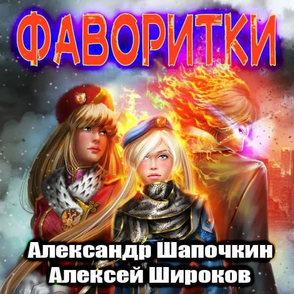 Александр Шапочкин Фаворитки широков а шапочкин а фаворитки