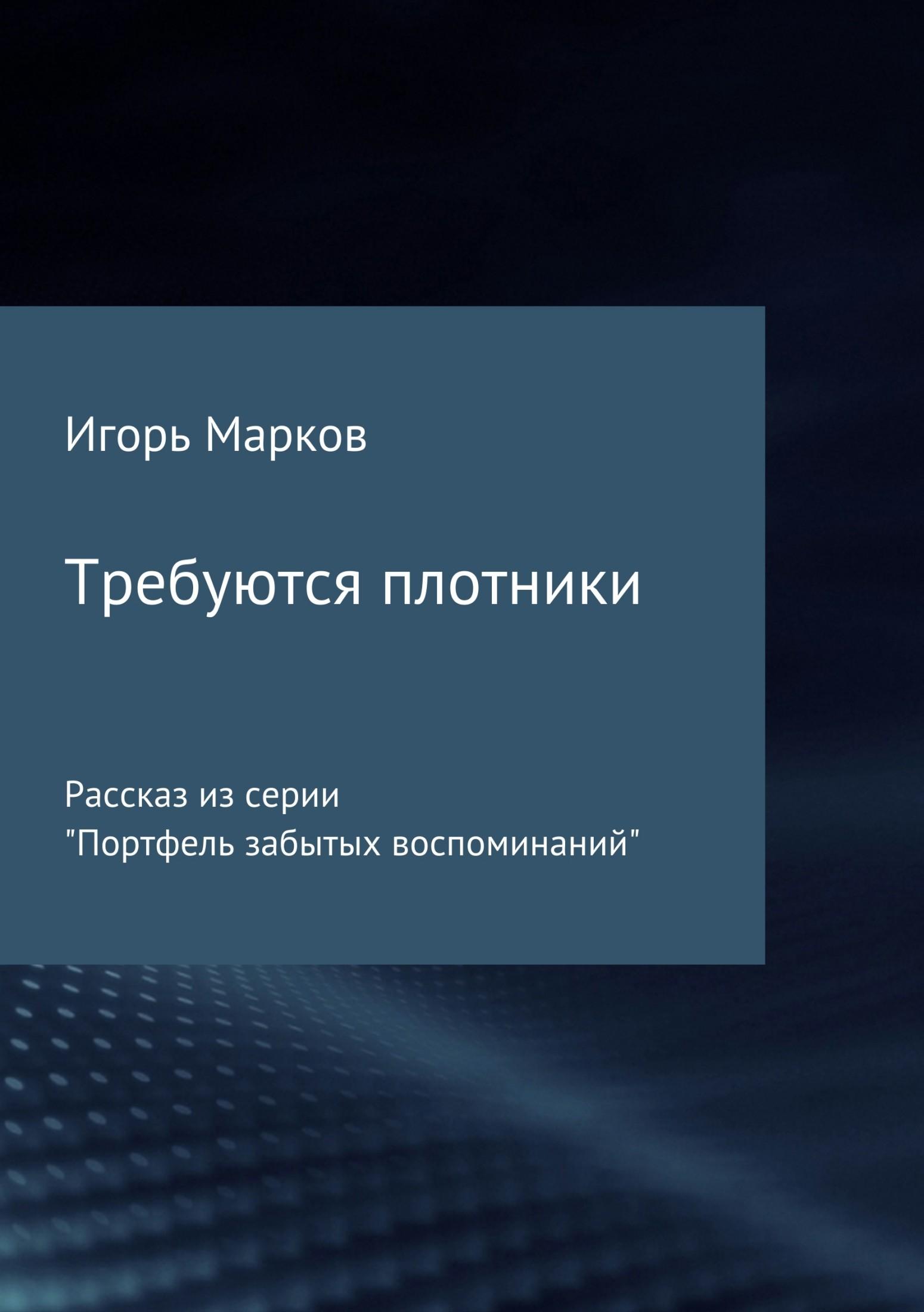 Игорь Владимирович Марков Требуются плотники игорь владимирович марков дурья башка