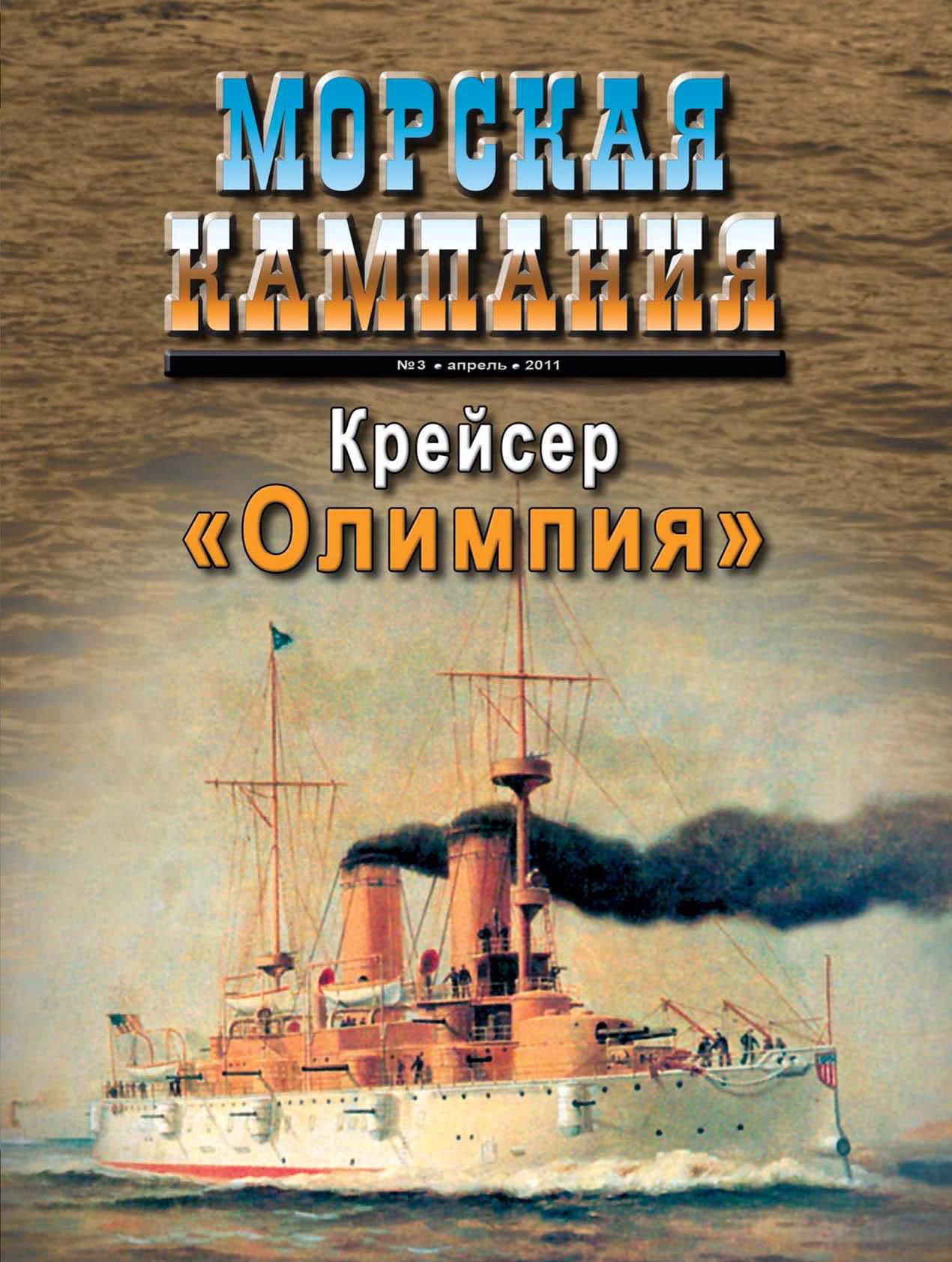 Отсутствует Морская кампания № 03/2011 отсутствует военные флоты и морская справочная книжка