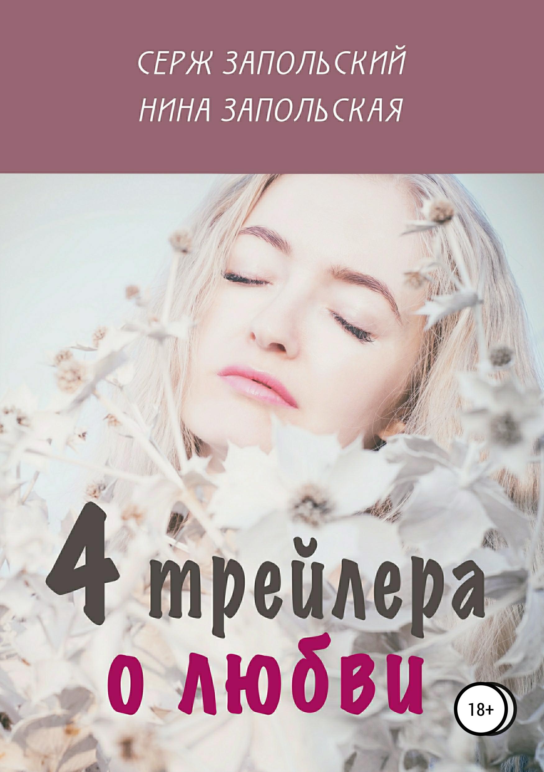 Нина Запольская 4 трейлера о любви нина запольская дорогой сеньор президент
