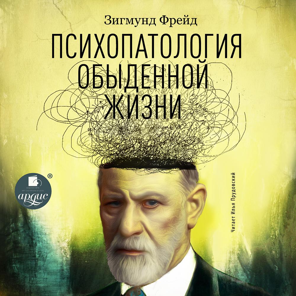 Психопатология обыденной жизни ( Зигмунд Фрейд  )