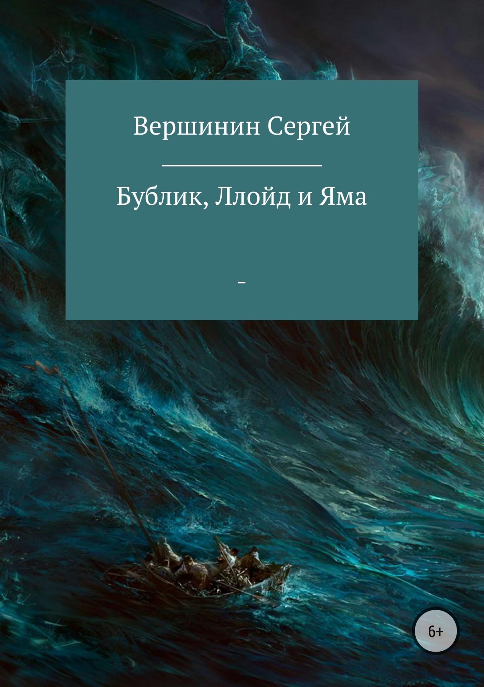 Сергей Вершинин Бублик, Ллойд и Яма