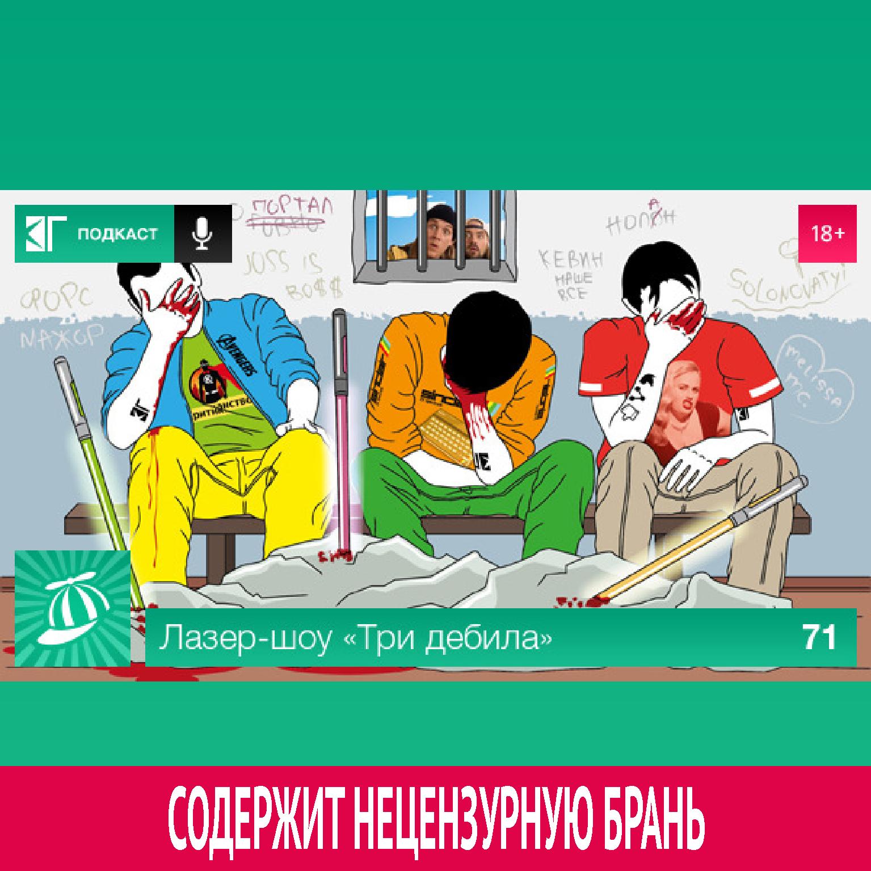 Михаил Судаков Выпуск 71 михаил судаков выпуск 10 2